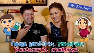 Впервые на You Tube песни наоборот татарча! Уразова VS. Хакимов! [Backwards Challenge]
