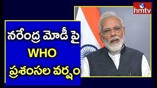 నరేంద్ర మోడీ పై  WHO ప్రశంసల వర్షం | INDIA Lockdown | hmtv