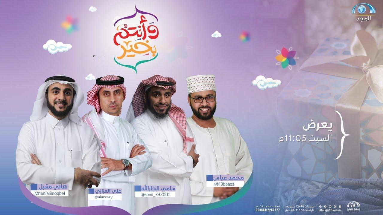 وأنتم بخير ليلة العيد قناة المجد Youtube