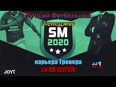 Карьера Тренера за RB LEIPZIG #1//Лучший Футбольный Менеджер SM20//Soccer Manager 2020//