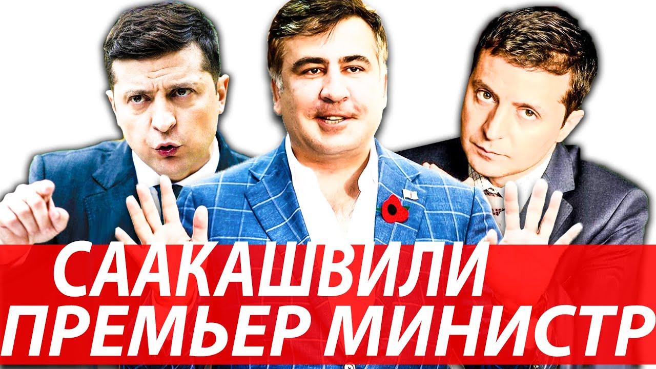 СААКАШВИЛИ ПРЕМЬЕР МИНИСТР!  Зеленский принял решение. Срочная новость.