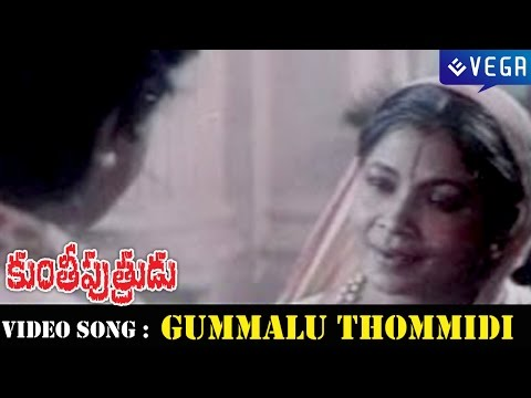 Kunthi Putrudu Movie    Gummalu Thommidi Video Song