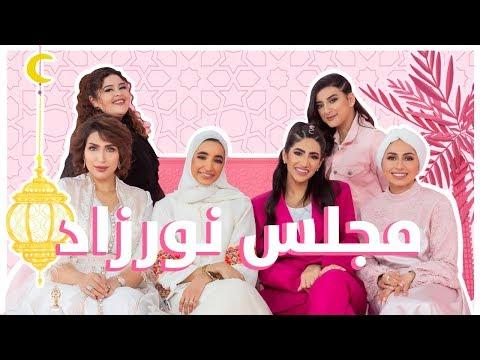 Noor Stars' Ramadan Majlis - Layali Benefit Ep1 🌙 مجلس نور ستارز - ليالي بنفت رمضان
