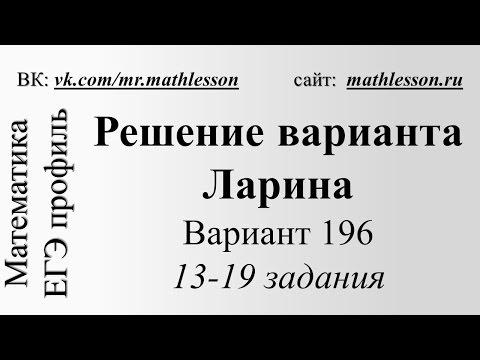 ЕГЭ-2017.Вариант Ларина №196.13-19 задания