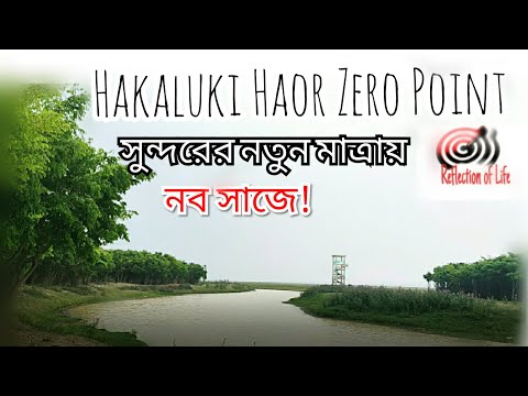 হাকালুকি হাওর | সুন্দরের নতুন মাত্রায় নব সাজে | Winter in the Zero Point Hakaluki Haor Sylhet