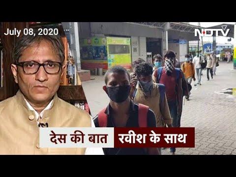 'देस की बात' Ravish Kumar के साथ: EWS वालों को आयु सीमा में छूट चाहिए | Des Ki Baat