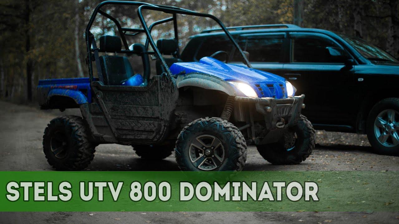 Тест-драйв мотовездехода STELS UTV 800 Dominator - YouTube