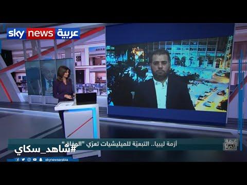 غرفة الأخبار| أزمة ليبيا.. التبعية للميليشيات تعزي -الوفاق-  - نشر قبل 2 ساعة