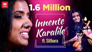 ഇന്നെന്റെ കരളിലെ (കവർ)...| Innente Karalile (Cover) ft. Sithara