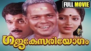 Malayalam full movie Gajakesareeyogam (Comedy) | Malayalam full movie HD | Innocent,Mukesh