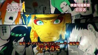 The Last  Naruto the Movie 2014 русская озвучка OVERLORDS Тизер   Наруто 10 фильм