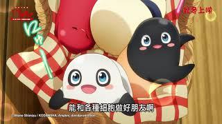 工作細胞 特別上映版:強「菌」襲來!人體腸道大騷動! 2020秋冬 香港上映