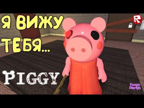 КАК СБЕЖАТЬ от СВИНКИ ГРЕННИ в роблокс | Piggy Roblox