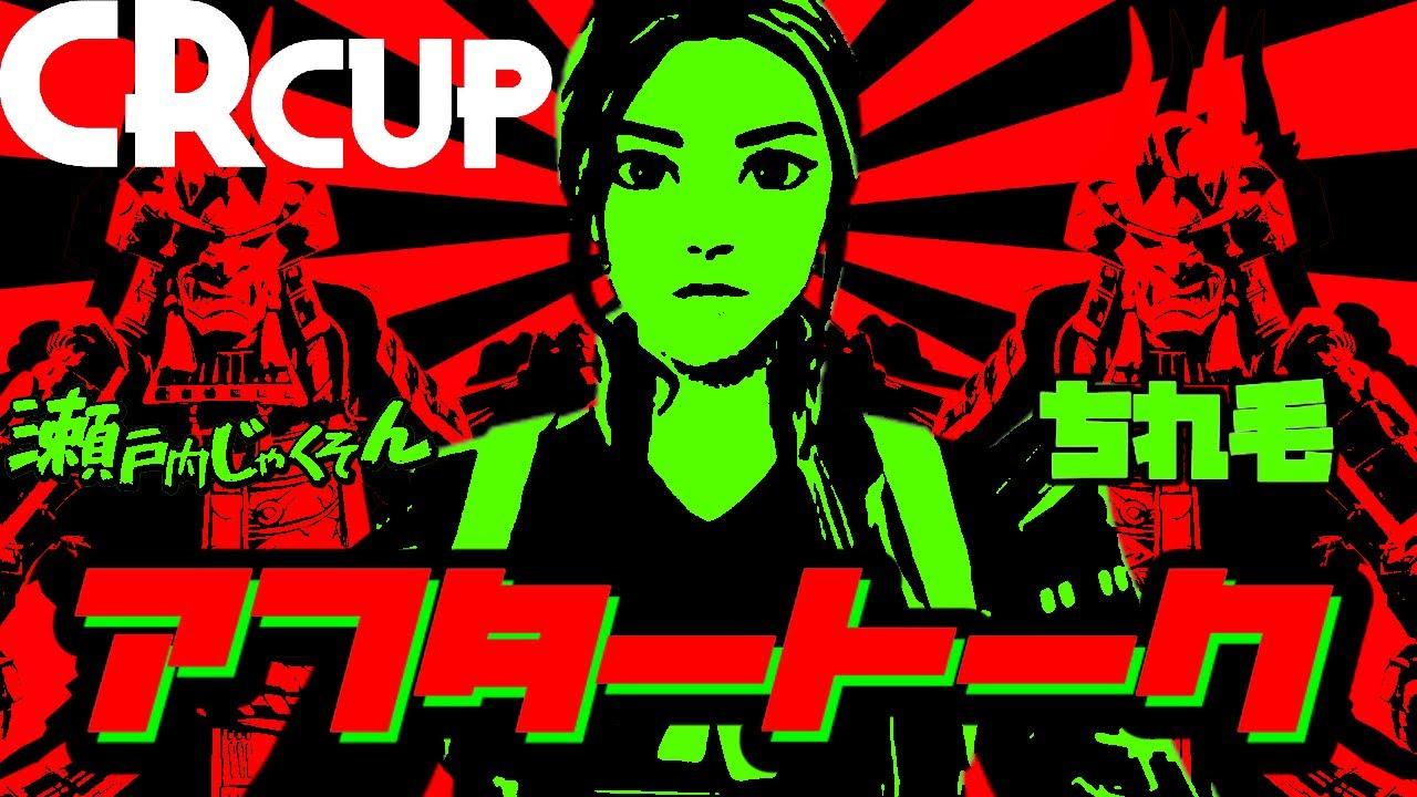 【生配信】CRカップ後の感想トーク