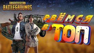 Стрім PlayerUnknown's Battlegrounds , Дівчина стрім пубг⭐⭐⭐