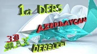 3D max dersleri Azərbaycan 1ci ders