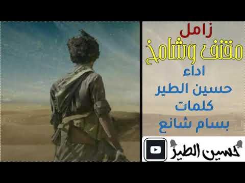 زامل ( مقنف وشامخ ) اداء   حسين الطير - كلمات   بسام شانع - فكرة وتنفيذ   أبوحيدر القاسمي