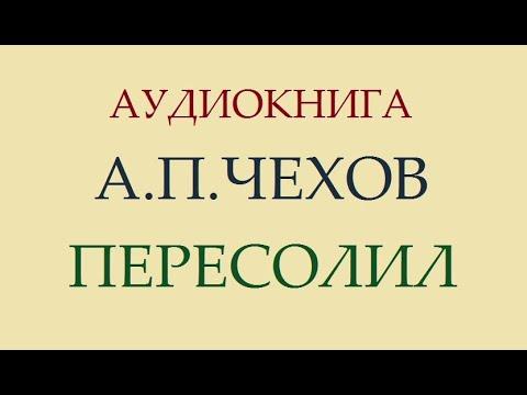 АУДИОКНИГА    А.П.ЧЕХОВ    ПЕРЕСОЛИЛ