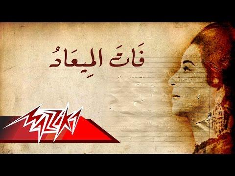 Fat El Ma'ad - Umm Kulthum فات الميعاد - ام كلثوم