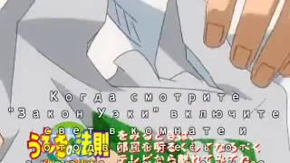 Закон уэки эпизод 2
