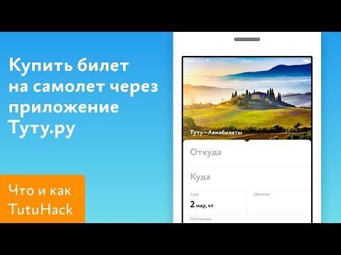 Горящие билеты на самолет туту купить дешевые авиабилеты киев-рим