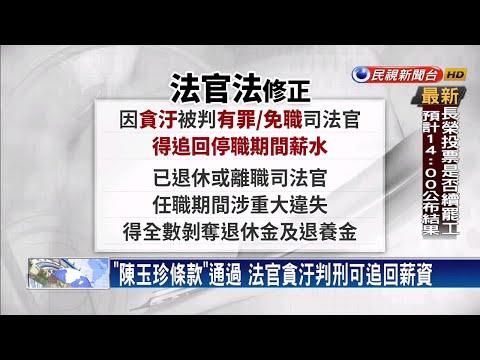 《法官法》修正案通過 法官貪污判刑追回薪資-民視新聞
