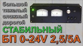 Регулируемый блок питания 0-24V 2,5/5A