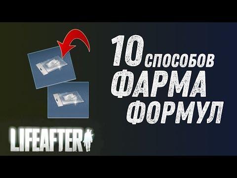 ГАЙД LIFEAFTER - ФАРМИМ ФОРМУЛЫ ПРАВИЛЬНО!