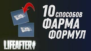 ГАЙД Lifeafter - ФАРМИМ ФОРМУЛЫ ПРАВИЛЬНО