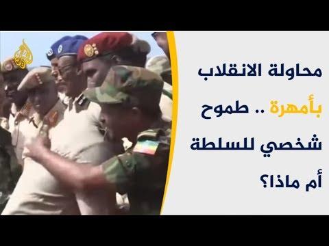 ما دوافع محاولة الانقلاب بإقليم أمهرا الإثيوبي؟  - نشر قبل 2 ساعة