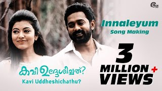 Kavi Uddheshichathu  Innaleyum Song Making Video Ft Arun Alat  Asif Ali, Anju Kurian  Official