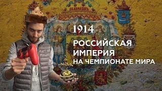 видео Российская Империя