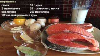 Готовим Рыбу/Семга с Грибами