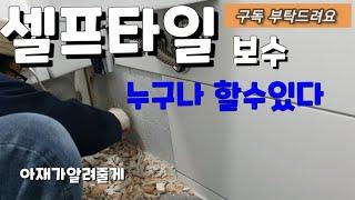 셀프타일 욕실타일 보수하는방법 타일시공 타일학원 타일공…