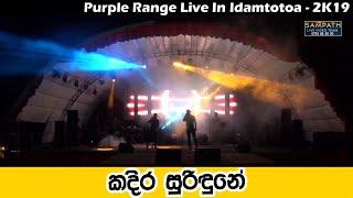 Purple Range Kadira Suridune( කදිර සුරිඳුනේ ) | Best Sinhala Songs | SAMPATH LIVE VIDEOS