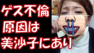 安田美沙子 夫がゲス不倫!原因は安田美沙子の過剰な○○だったことが判明!! 安田美沙子 動画 16