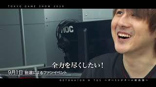 "【DETONATOR】東京ゲームショウ2019 ""DETONATOR DAYド…"