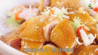 阿爺廚房食譜 - 脆口玫瑰豉油雞