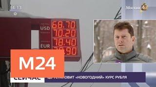 Смотреть видео Центробанк установит новогодний курс рубля - Москва 24 онлайн
