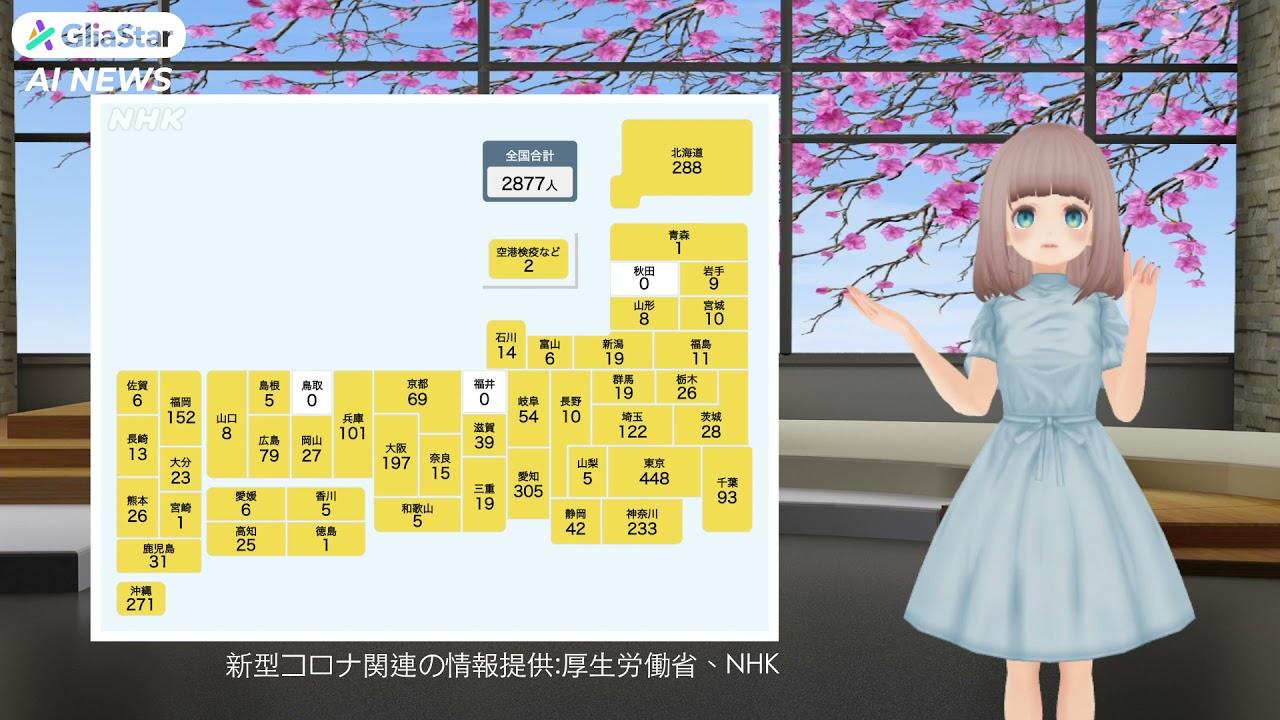 【新型コロナ】全国で新たに2877人の感染発表(令和2年5月30日)