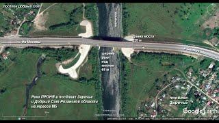 Реки на трассе М5: после Оки в Коломне идёт река Проня. Мост через Проню c высоты птичьего полёта