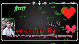 Happy new year 2019 d j song