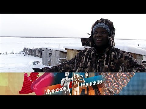Кому на Руси жить хорошо. Мужское / Женское. Выпуск от 14.02.2020