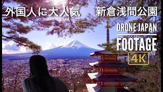 絶景「新倉山浅間公園」ドローン空撮!富士山と忠霊塔 [Mt.Fuji & Chureito Pagoda] 4k drone japan