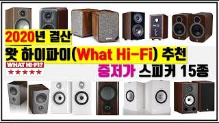 2020년 결산 왓 하이파이(What Hi-Fi) 중저…