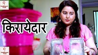 किरायेदार से प्यार | Hindi Short Film | Entertainment First Exclusive