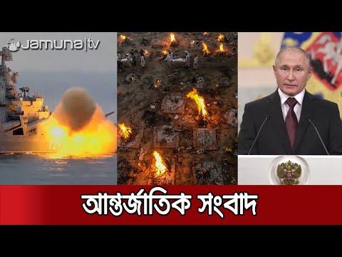 আন্তর্জাতিক সংবাদ   Jamuna i-Desk   01 May 2021