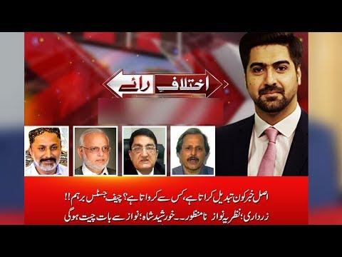 Ikhtelaf E Raae  | 17 April 2018 | 24 News HD