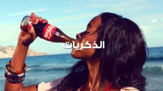 Coca-Cola - ذوق اللحظة