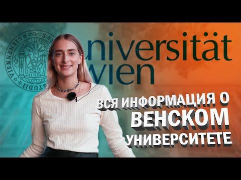 Венский Государственный Университет!